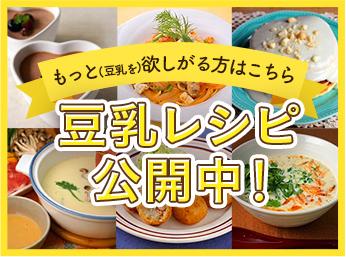 豆乳レシピ公開中!