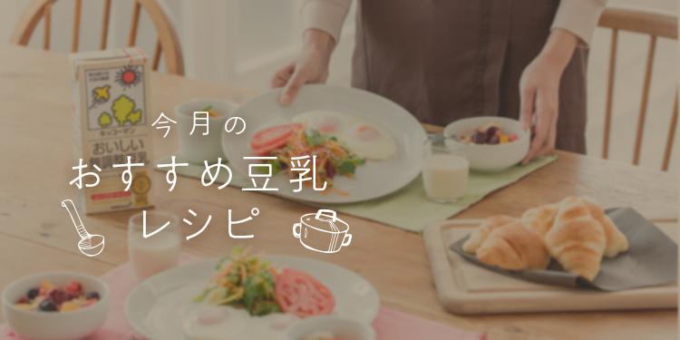 おすすめ豆乳レシピ