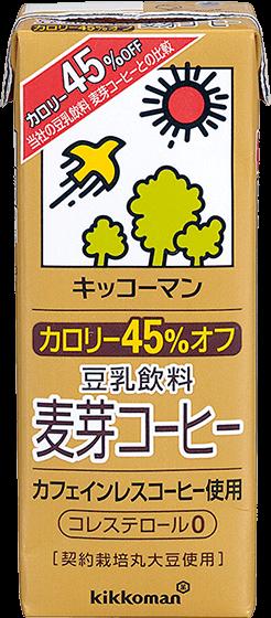 カロリー45%オフ 豆乳飲料麦芽コーヒー