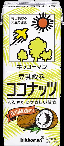 豆乳飲料 ココナッツ