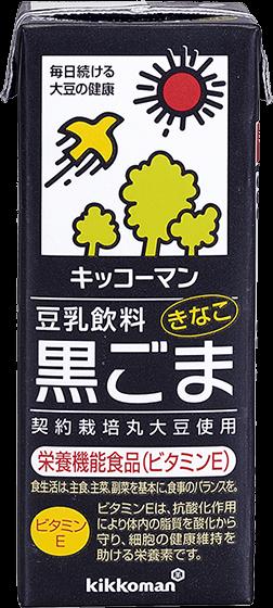 豆乳飲料 黒ごま