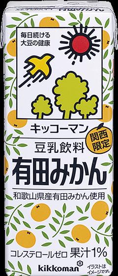 豆乳飲料 有田みかん(関西限定)