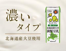 北海道産大豆豆乳シリーズに調製豆乳が新登場!