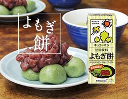 豆乳飲料によもぎ餅味が新登場!
