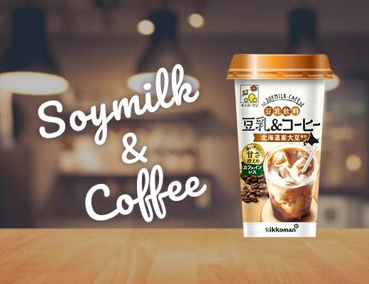 豆乳飲料(カップ)に『SOYMILK CAFE 豆乳&コーヒー』が新登場!