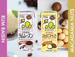 凍らせてアイスにしてもおいしい豆乳飲料2種が、本日より新発売!