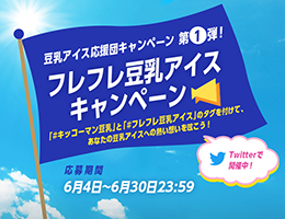 「豆乳アイス応援団 キャンペーン第1弾!『フレフレ豆乳アイスキャンペーン』」終了のお知らせ