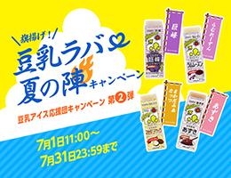 「豆乳アイス応援団 キャンペーン第2弾!『旗揚げ!豆乳ラバー夏の陣キャンペーン』」終了のお知らせ