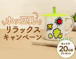 「ホッ豆乳」特設サイト公開しました!&「ホッ豆乳でリラックスキャンペーン」実施中!