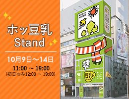 「キッコーマン ホッ豆乳Stand」実施詳細情報<br> – 期間:10月9日(水)~14日(月・祝)–