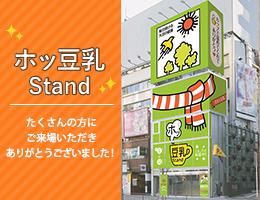 「キッコーマン ホッ豆乳Stand」終了のお知らせ