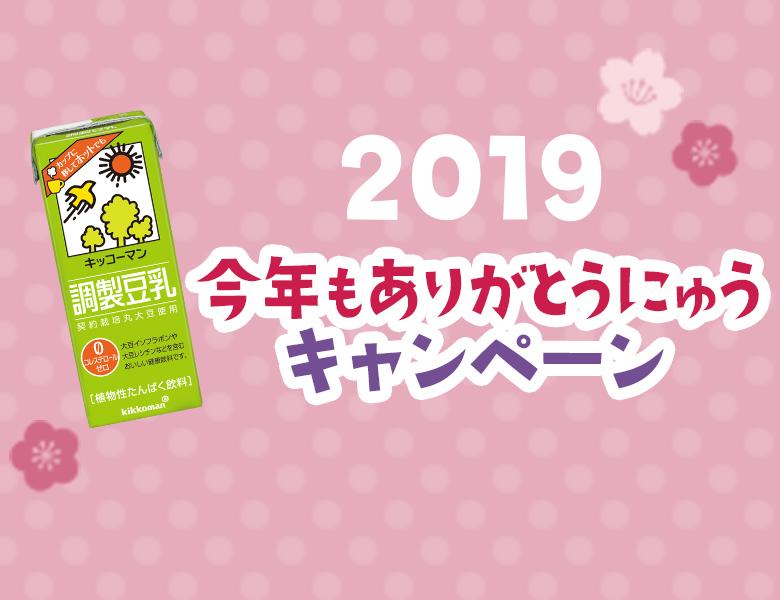 「2019年今年もありがとうにゅう!キャンペーン」実施中!
